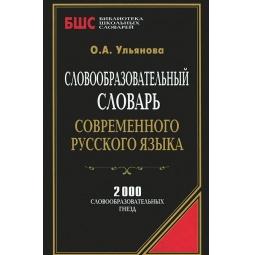 фото Словообразовательный словарь современного русского языка. 2000 словообразовательных гнезд
