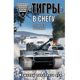 Купить «Тигры» в снегу. Мемуары танкового аса