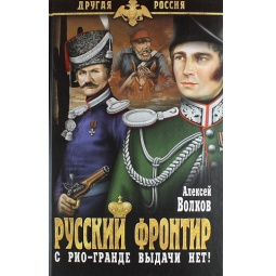 фото Русский фронтир