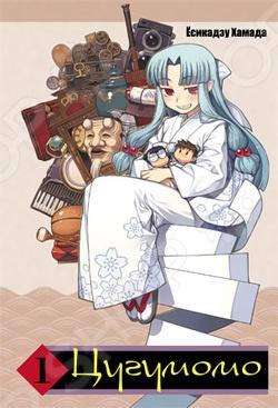 Цугумомо. Том 1Комиксы. Манга. Графические романы<br>Для Кадзуи Кагами пояс оби с мотивами сакуры, подаренный мамой на память, представляет такую огромную ценность, что он ни на секунду не выпускает его из рук. И вот перед ним в один прекрасный день внезапно появляется очаровательная девочка в кимоно, Кириха. Кириха, как не в чем не бывало, начинает жить вместе с Кадзуей в его комнате. А тут еще постоянно докучающая ему староста класса Тисато, в очках и с косичкой, которую он знает с детства. Плюс старшая сестра, окружившая брата чрезмерной заботой и так и норовящая вместе с ним принять о-фуро. И наконец - пышногрудая и соблазнительная храмовница Кокуе, исполняющая волю Богов. Вот в таком окружении симпатичных девушек жизнь Кадзуя наполняется множеством забавных, нелепых и опасных моментов... Мы рады представить вам захватывающую школьную комедию в стиле фэнтези, созданную поразительно талантливым автором Есикадзу Хамадой!<br>
