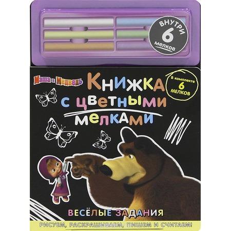 Купить Маша и Медведь.Веселые задания (+ цветные мелки)