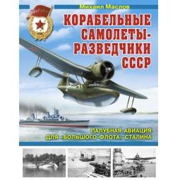 Купить Корабельные самолеты-разведчики СССР. Палубная авиация для «Большого флота» Сталина