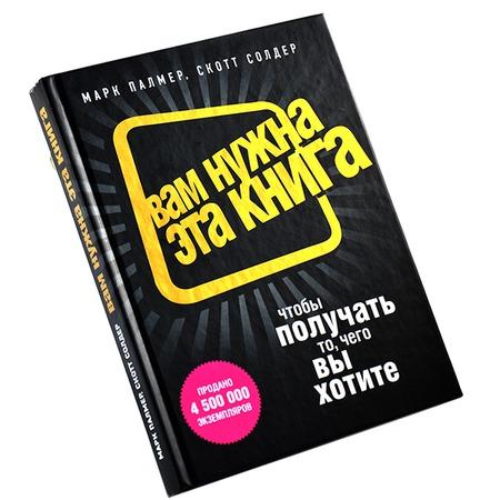 Купить Вам нужна эта книга, чтобы получать то, чего вы хотите