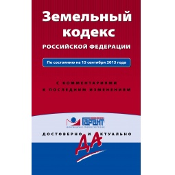 фото Земельный кодекс РФ По состоянию на 15 сентября 2015 года. С комментариями к последним изменениям