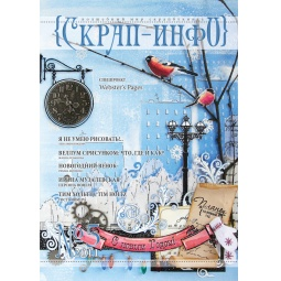 Купить Скрап-Инфо № 5/2011