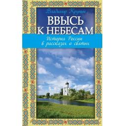 Купить Ввысь к небесам. История России в рассказах о святых