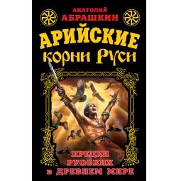 Купить Арийские корни Руси. Предки русских в Древнем мире