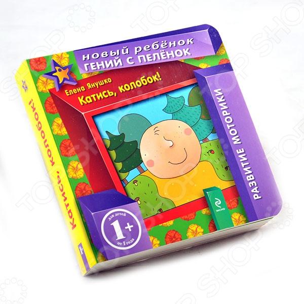 Книга поможет с помощью веселой игры познакомить малыша с геометрическими фигурами. Яркие фигурки вынимаются из страничек и становятся участниками познавательных игр, а потом возвращаются обратно в книжку.