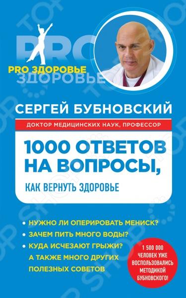 Автор бестселлеров Природа разумного тела , Код здоровья сердца и сосудов Сергей Бубновский, самый известный российский врач-практик, прошедший через испытания собственным нездоровьем, доктор медицинских наук, профессор, отвечает на многочисленные вопросы читателей, касающиеся не только остеохондроза позвоночника и различных болезней суставов, но и таких сопутствующих заболеваний, как сирингомиелия, рассеянный склероз, ревматоидный артрит, болезнь Бехтерева. Читатель узнает, что делать при повреждении менисков, кисте Бейкера, подагре, плоскостопии, сколиозе, после операции на позвоночнике, и при многих других недомоганиях. Сергей Михайлович уверен, что пересмотреть подход к своему здоровью можно и нужно в любом возрасте и при любом анамнезе, важно помнить слова Шерлока Холмса: В жизни нет мелочей , ведь здоровье каждого человека складывается из множества различных факторов и условий, которые и учитывает метод кинезитерапии.