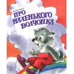 фото Про маленького волчонка