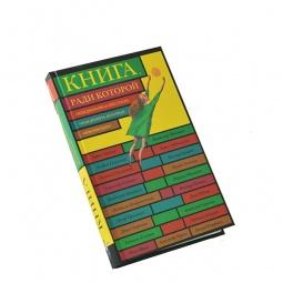 Купить Книга, ради которой объединились писатели, объединить которых невозможно