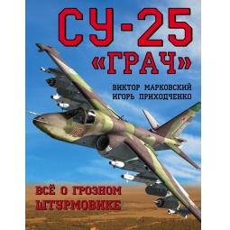 Купить Су-25 «Грач». Все о грозном штурмовике