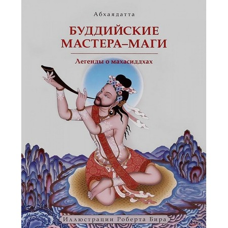 Купить Буддийские мастера-маги. Легенды о махасиддхах