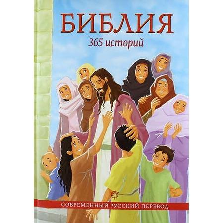 Купить Библия, 365 историй