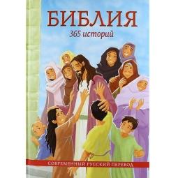 фото Библия, 365 историй