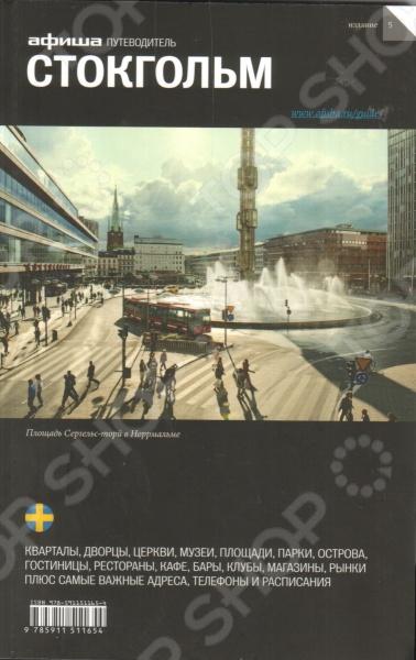 Европа Афиша 978-5-91151-165-4
