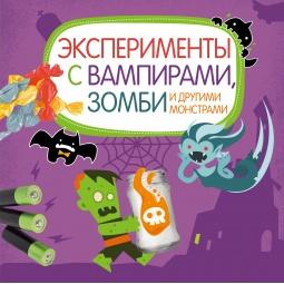 Купить Эксперименты с вампирами, зомби и другими монстрами