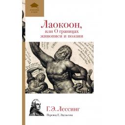 Купить Лаокоон, или О границах живописи и поэзии