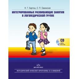 Купить Интегрированные развивающие занятия в логопедической группе (+CD)