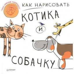 фото Как нарисовать котика и собачку
