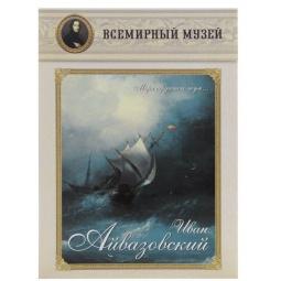 фото Иван Айвазовский. «Моря сердитого шум»