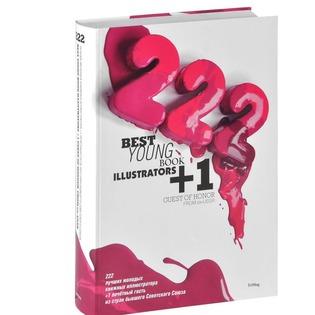 Купить 222 Лучших молодых книжных иллюстратора +1 почетный гость из стран бывшего Советского Союза