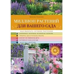 Купить Миллион растений для вашего сада