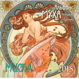 Купить Альфонс Муха. Календарь настенный на 2015 год
