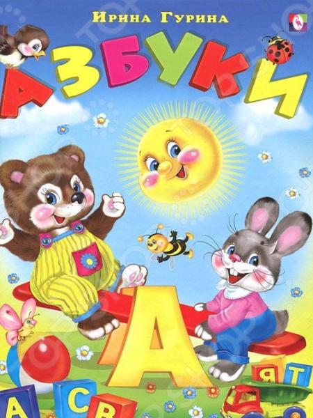 АзбукиБуквари. Азбуки<br>В этой красочно иллюстрированной азбуке малыши познакомятся с алфавитом. На каждой странице красочные иллюстрации.<br>