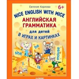 фото Английская грамматика для детей в играх и картинках. Nice English with Mice