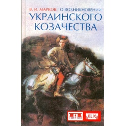 фото О возникновении украинского козачества