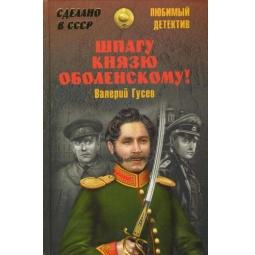 фото Шпагу князю Оболенскому!