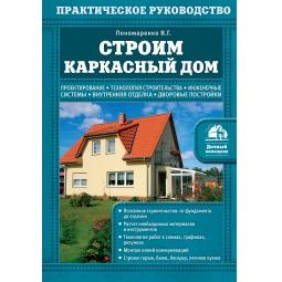 Купить Строим каркасный дом