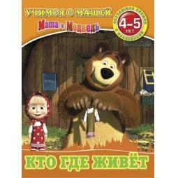 фото Маша и Медведь. Кто где живет (для детей 4-5 лет) (+ наклейки)