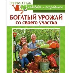 Купить Богатый урожай со своего участка