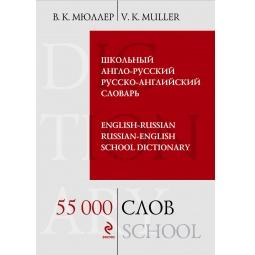 Купить Школьный англо-русский русско-английский словарь. 55 000 слов и выражений