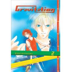 Купить Gravitation. Притяжение. Книга 2