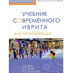фото Учебник современного иврита для начинающих (+CD)