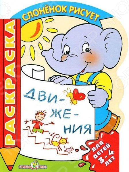 Слоненок рисует движения (для детей 3-4 лет)Раскраски для малышей<br>Ваш малыш будет рад раскрасить забавные картинки в книжках серии Слоненок рисует движения. Для детей 3-4 лет. Книжка с вырубкой.<br>