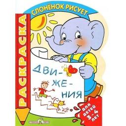 фото Слоненок рисует движения (для детей 3-4 лет)