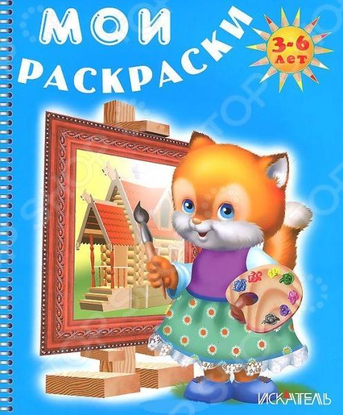 Лисенок рисует. Мои раскраски (для детей 3-6 лет)Раскраски для малышей<br>Книжка с крупными рисунками для раскрашивания детям 3-6 лет, а так же в книжке есть написание букв по точкам, загадки-отгадка рисунок для раскрашивания. Книжка в яркой целофанированной обложке.<br>