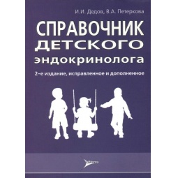 фото Справочник детского эндокринолога