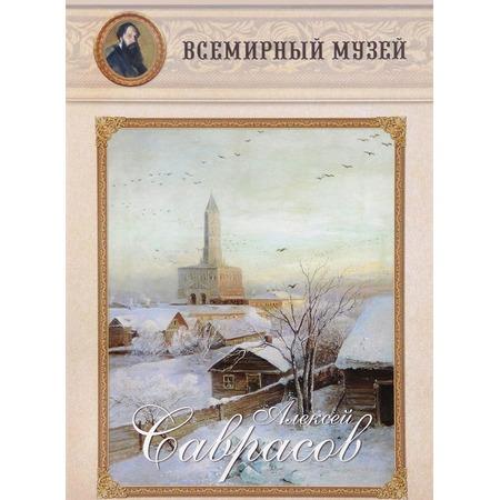 Купить Алексей Саврасов