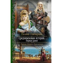 фото Средневековая история. Первые уроки