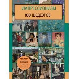 Купить Импрессионизм. 100 шедевров