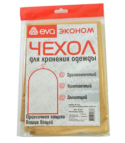 Чехол для одежды EVA Е1611