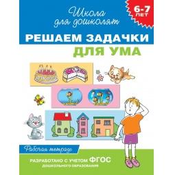 Купить Решаем задачки для ума. Рабочая тетрадь (для детей 6-7 лет)