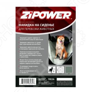 Накидка на сиденья для перевозки животных Zipower Накидка на сиденья для перевозки животных Zipower PM 6264 /Зеленый