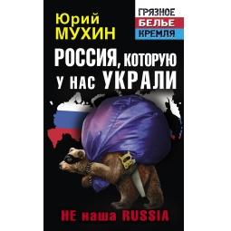 Купить Россия, которую у нас украли. НЕ наша Russia