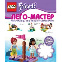 Купить Lego Friends. Искательницы сокровищ из Хартлейк Сити (+ конструктор)